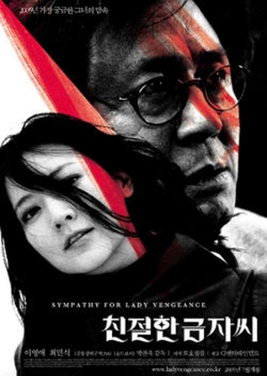Sympathy For Lady Vengeance 2005 (South Korea)