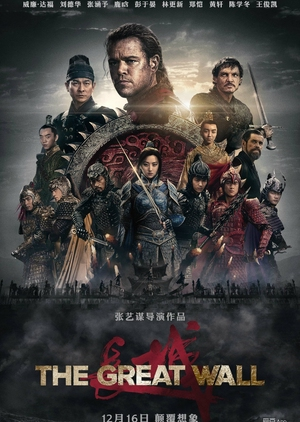 The Great Wall 2016 (China)