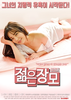 Young Mother-in-Law 2018 (South Korea)