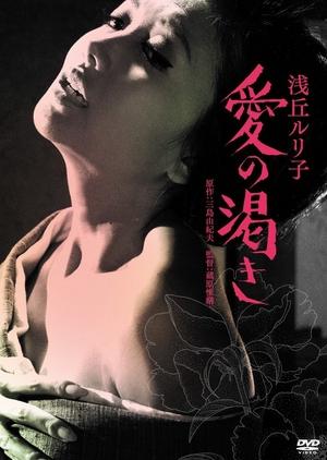 Ai no kawaki 1967 (Japan)