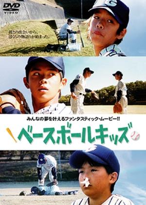 Baseball Kids 2003 (Japan)