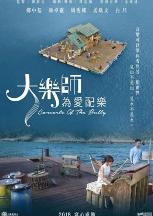 Concerto of the Bully 2018 (Hong Kong)