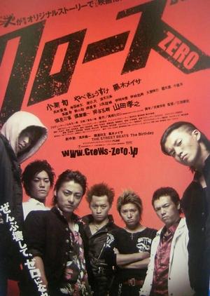 Crows Zero 2007 (Japan)