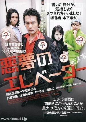 Elevator Trap 2009 (Japan)