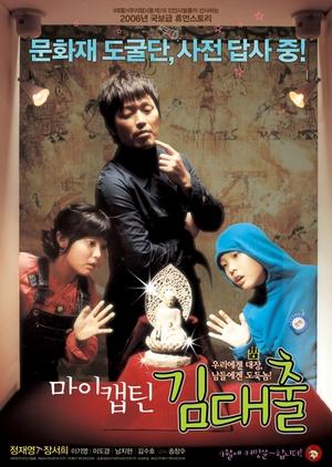 My Captain, Mr. Underground 2006 (South Korea)