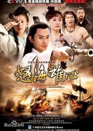 Nu Hai Xiongxin - Wrath of the Sea 2010 (China)