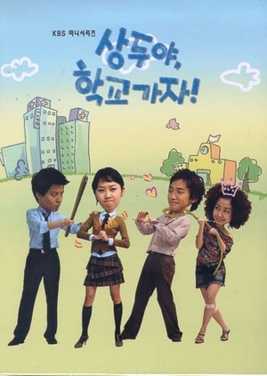 Sang Doo, Let's Go To School 2003 (South Korea)