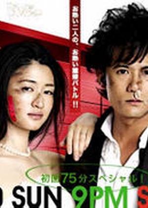 Sasaki Fusai no Jingi Naki Tatakai 2008 (Japan)