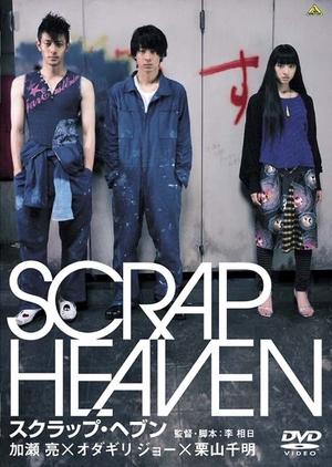 Scrap Heaven 2005 (Japan)