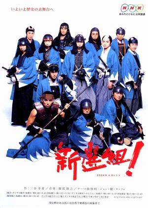 Shinsengumi! 2004 (Japan)