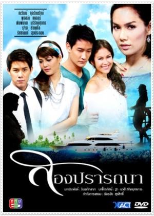 Song Pradtana 2010 (Thailand)