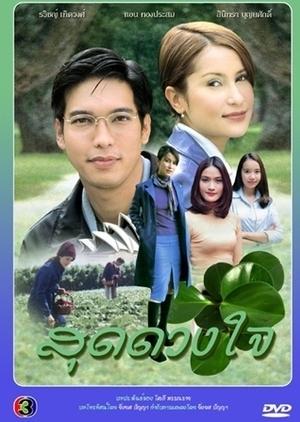 Sood Duang Jai 2001 (Thailand)
