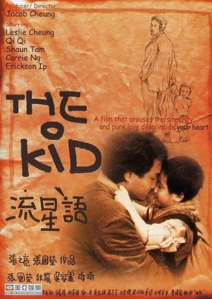 The Kid 1999 (Hong Kong)