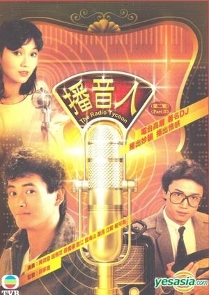 The Radio Tycoon 1983 (Hong Kong)