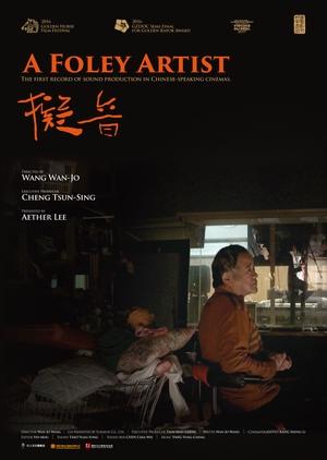 A Foley Artist 2017 (Taiwan)