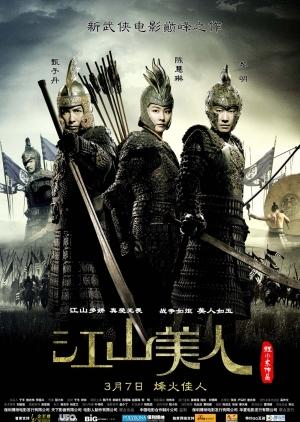 An Empress and the Warriors 2008 (Hong Kong)