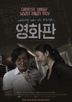 Ari Ari the Korean Cinema 2012 (South Korea)
