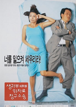 Bedroom and Courtroom 1998 (South Korea)