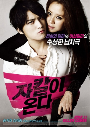 Codename: Jackal 2012 (South Korea)