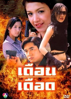 Duan Duard 2004 (Thailand)