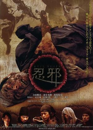 Evil Ninja 2010 (Japan)