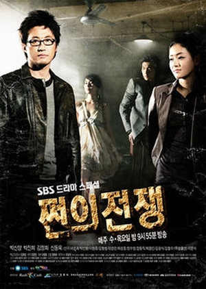 Money's Warfare 2007 (South Korea)