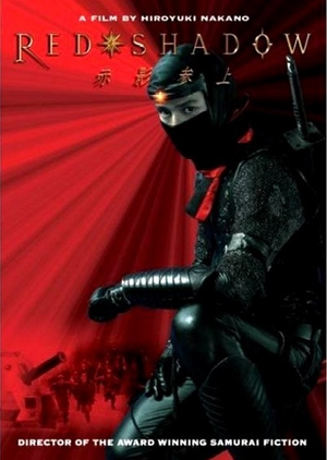 Red Shadow 2001 (Japan)