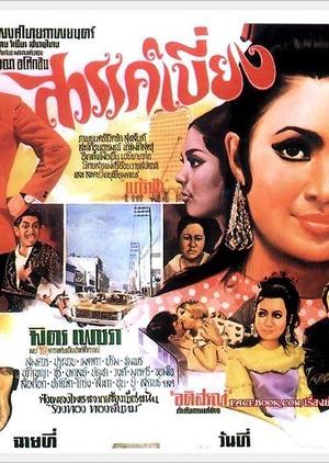 Sawan Biang 1970 (Thailand)