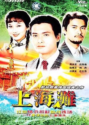 The Bund 1980 (Hong Kong)