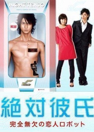 Zettai Kareshi Special 2009 (Japan)
