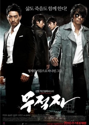 A Better Tomorrow 2010 (South Korea)