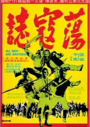 All Men Are Brothers 1975 (Hong Kong)