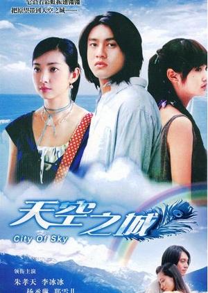 City of Sky 2004 (Taiwan)