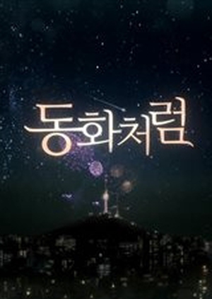 Drama Special Series Season 3: Like a Fairytale 2013 (South Korea)