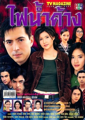 Fai Nam Kang 2001 (Thailand)