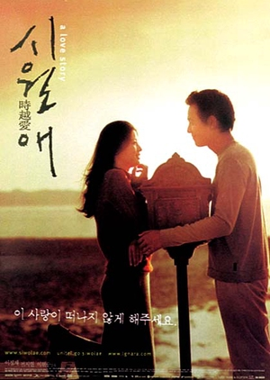 Il Mare 2000 (South Korea)