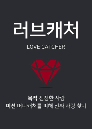 Love Catcher 2018 (South Korea)
