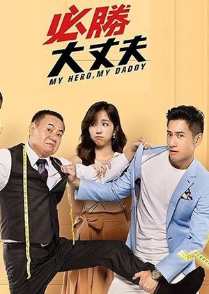 My Hero, My Daddy: Special 2019 (Taiwan)