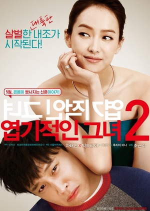 My New Sassy Girl 2016 (South Korea)