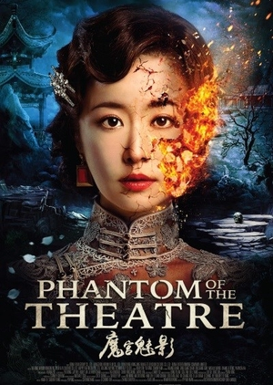 Phantom of the Theatre 2016 (Hong Kong)