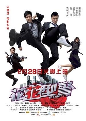 Playboy Cops 2008 (Hong Kong)