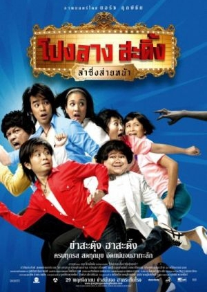 Ponglang Amazing Theater 2007 (Thailand)