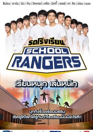 School Rangers 2018 (Thailand)