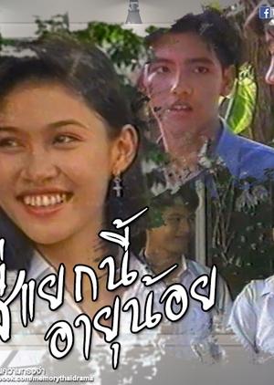 See Yaak Nee Ayu Noy 1992 (Thailand)
