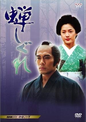 Semishigure 2003 (Japan)