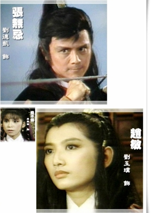 The Heaven Sword and Dragon Saber 1984 (Taiwan)