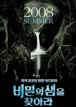 The Secret Fountain 2008 (South Korea)