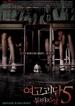 Whispering Corridors 5: A Blood Pledge 2009 (South Korea)
