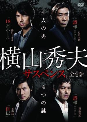 Yokoyama Hideo Suspense: Season 1 2010 (Japan)