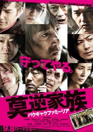 Bakugyaku Familia 2012 (Japan)